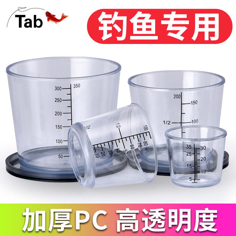 Tab fishing measuring cup bait special measuring cup with scale bait cup bait cup three sets of fishing gear fishing supplies