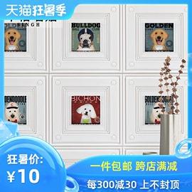 3d立体墙贴防撞卡通儿童房卧室墙围床头宠物店铺墙面装饰墙纸自粘