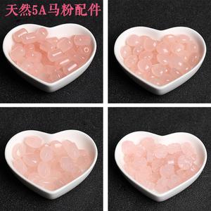 5A天然马粉桶珠心形玫瑰花diy水晶饰品配件随形单颗路路通