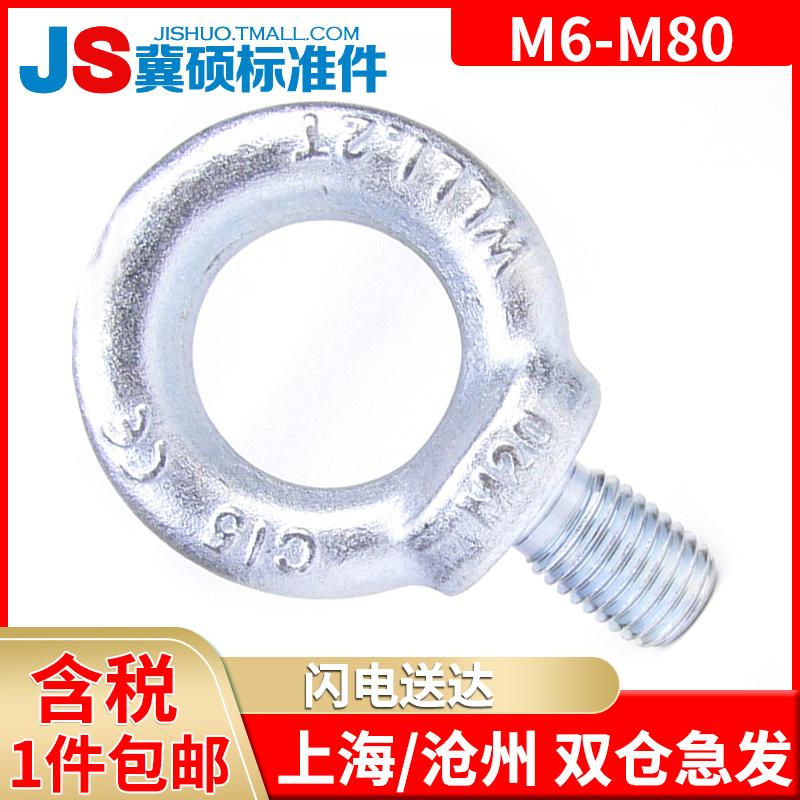 公制英制国标吊环/吊环螺丝/吊环螺栓螺钉/起重吊环M6/M10---M80