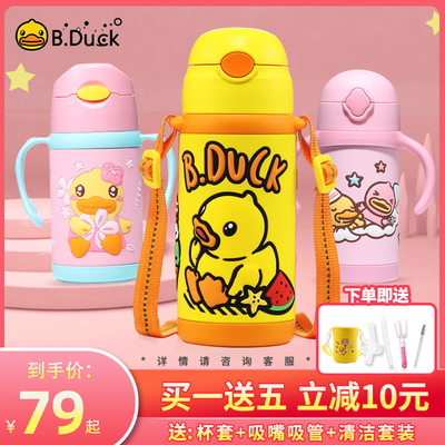 B.Duck Little Yellow Duck Children's Insulation Cup 316L With Straw Cup Baby Kindergarten Leakproof Cup Portable Water Bottle