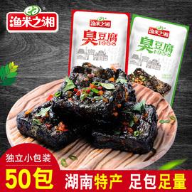 渔米之湘臭豆腐50包油炸经典黑色长沙臭干子正宗零食小吃休闲食品