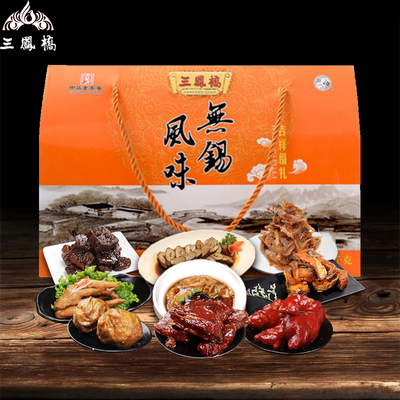 Specialty Chinese time-honored Sanfengqiao auspicious blessing gift 1635g gift package new year food gift box gift gift