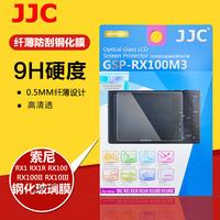 JJC相机屏幕贴膜for索尼RX100M7 RX100 M6 M5 M4 M3 M2 IV III VA黑卡7 RX1 RX1R M2钢化膜RX100 m5a保护膜