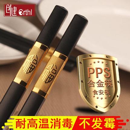 创健家庭酒店快子合金筷子套装10双家用防滑不锈钢实木20日式勺子