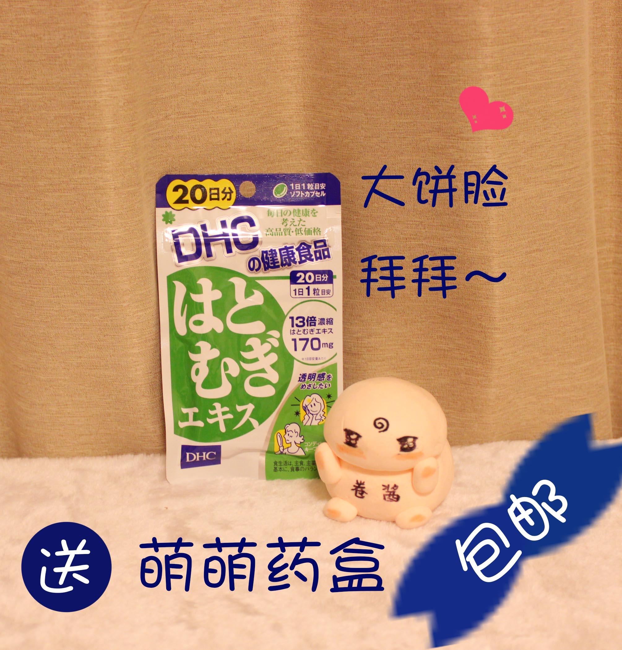 【 сейчас в надичии 】 японский оригинальный DHC Yi благожелательность таблетка Yi метр лист сущность 20 день белый прибыль кожа косметология строка идти большое лицо