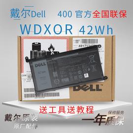 原装 Dell 戴尔WDX0R笔记本电池 inspiron 灵越14 15 燃7000 7460 7560 7472 7368 7378 5565 5567 7569 3480