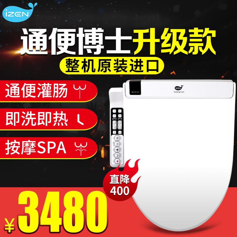 韩国izen/爱真智能马桶盖 便秘通便灌肠电动盖板通用洁身器