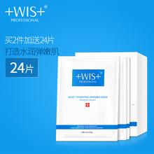 WIS水潤面膜補水保濕玻尿酸清潔收縮毛孔控油亮膚男女士學生貼