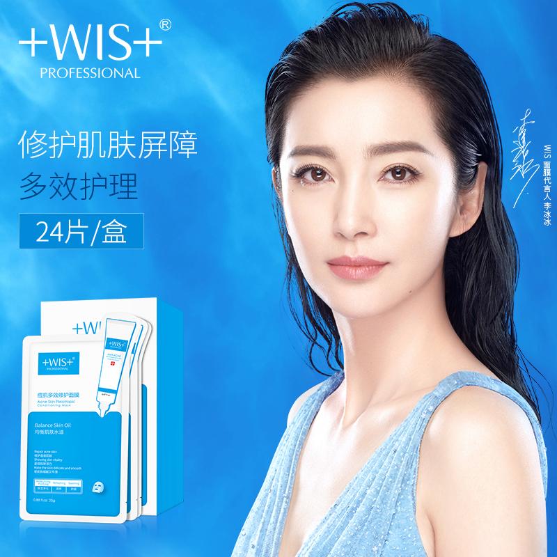 WIS痘肌面膜女补水保湿淡化痘印修护清洁收缩毛孔紧致男官网正品