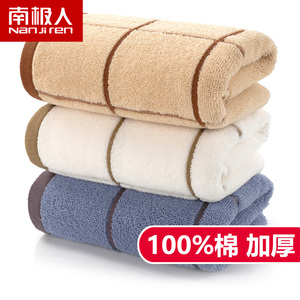 南极人3条纯棉洗脸洗澡家用大毛巾