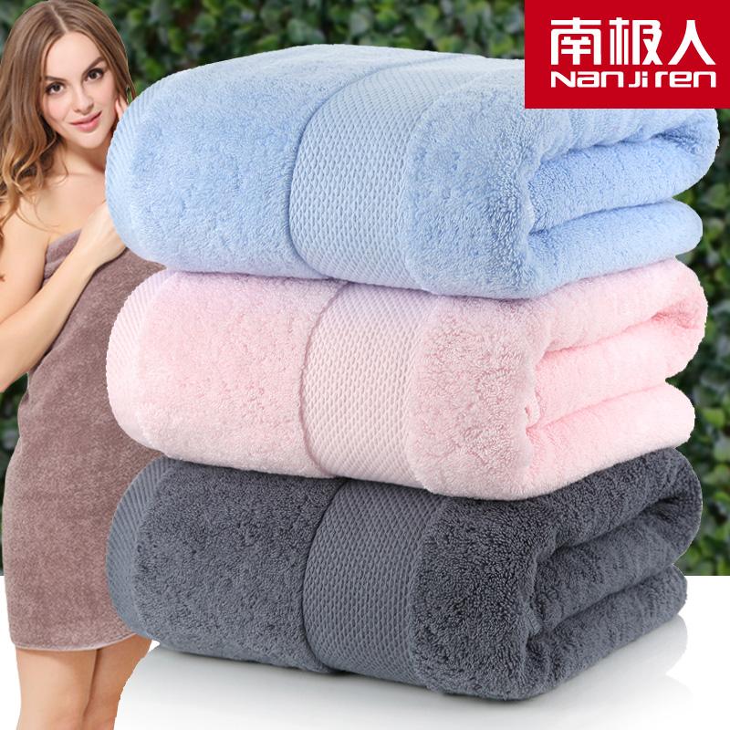 南极人浴巾纯棉成人柔软吸水加厚大号全棉毛巾三件套男女儿童家用