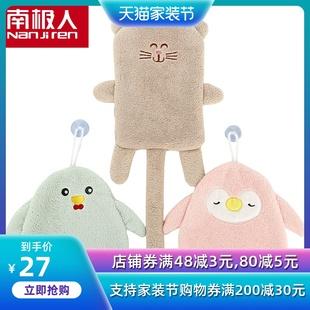 南极人擦手巾挂式可爱韩国搽手巾布干吸水厨房儿童卡通擦手毛巾
