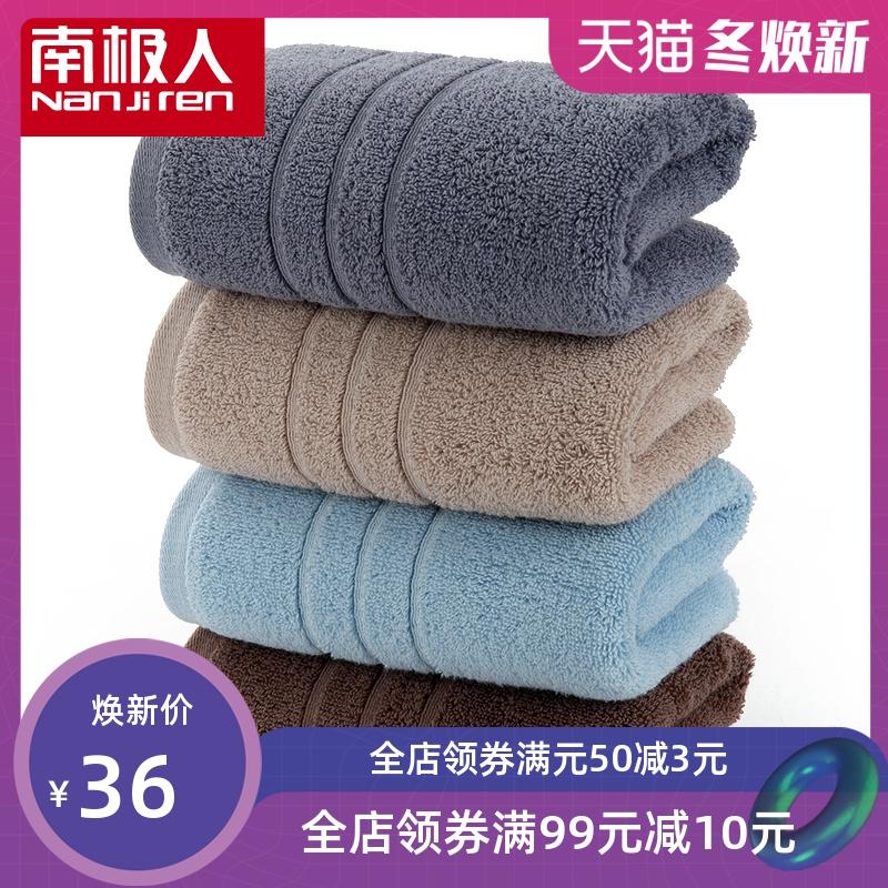 南极人大毛巾纯棉4条装全棉柔软成人女男士洗脸家用加厚面巾吸水