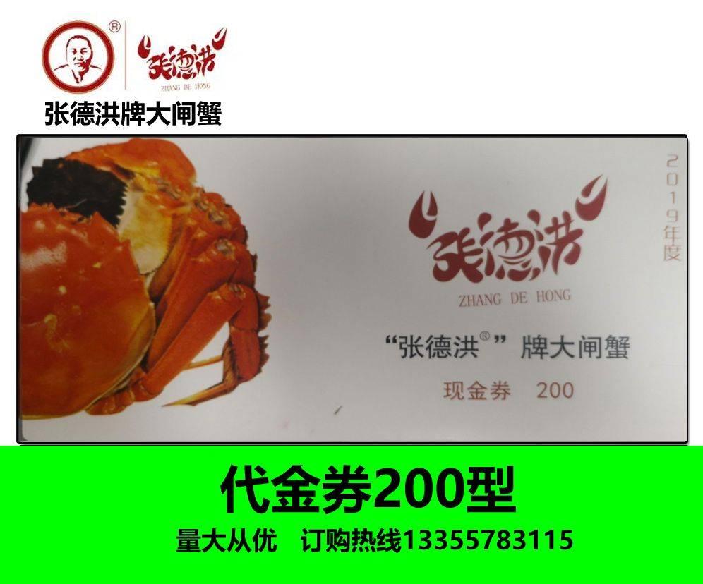 阳澄湖张德洪牌大闸蟹礼券(200型)鲜活螃蟹提货卡原产地直供