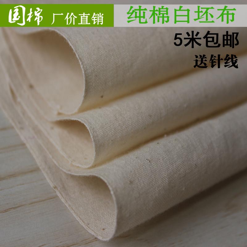 白布纯棉白胚布全棉本色土布学生打样立裁布蜡染扎染布纯棉白布料