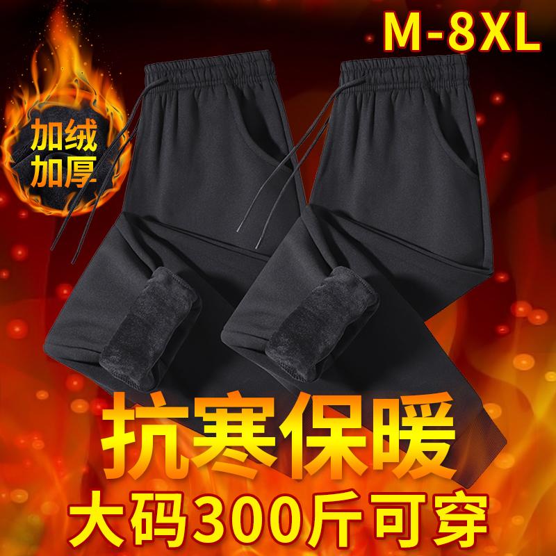 300斤特超大码男加绒加肥宽松卫裤