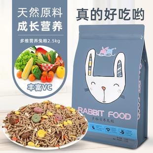 兔粮多维营养兔粮20兔子饲料粮食荷兰猪豚提摩西草全阶段包邮5斤