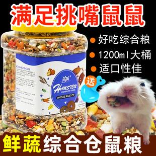 再再鲜蔬综合仓鼠粮食组合营养套餐饲料金丝熊主粮零食用品饲料