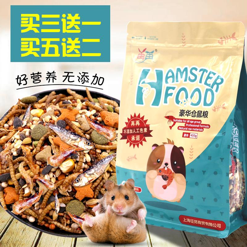 [征郑宠物用品专营店饲料,零食]仓鼠粮食主粮鼠鼠主粮金丝熊饲料食物面月销量1098件仅售6.88元