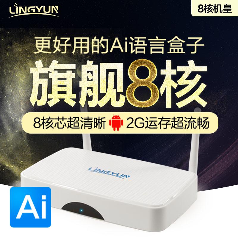 网络电视机顶盒2