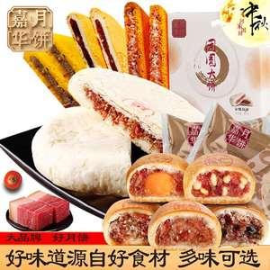 嘉华月饼云腿白饼酥饼云南特产宣威精制火腿饼云腿大月饼红饼400g