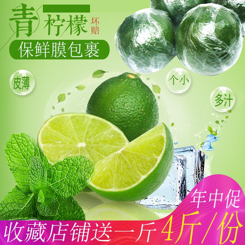多省包郵新鮮檸檬綠檸檬多汁水果青檸檬免郵雲南新鮮小青檸檬覆膜