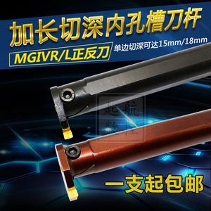 数控刀杆内切槽刀MGIVRL加长切深内孔割刀板车床切断刀机夹车刀