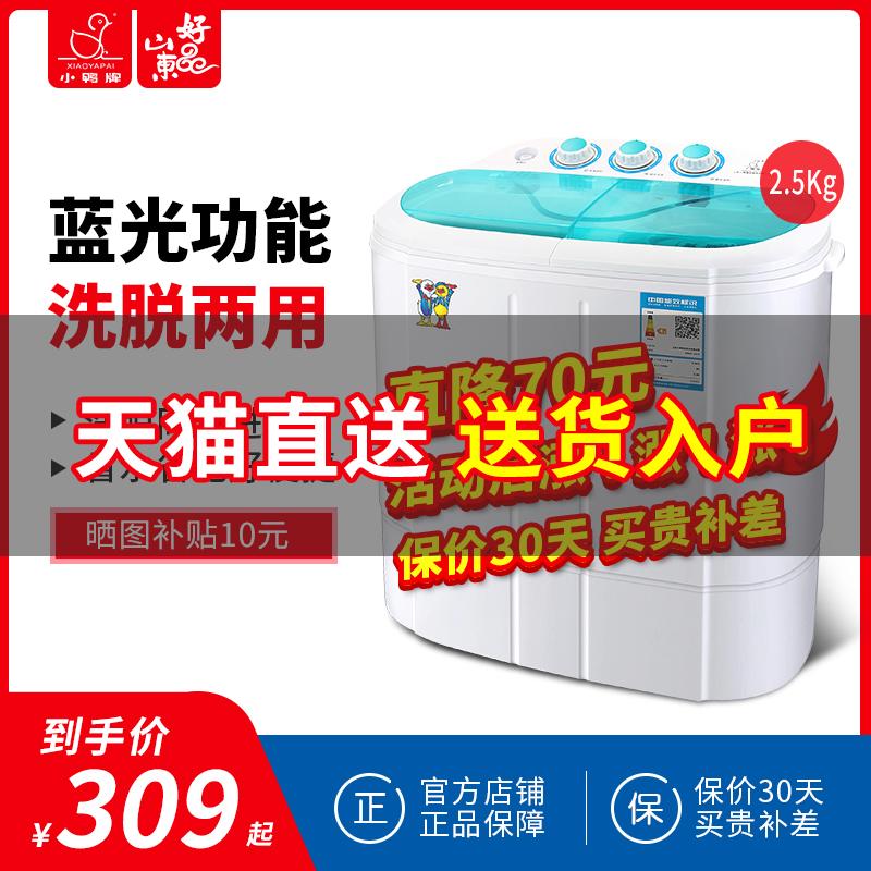 小鸭牌 洗脱一体双桶双缸婴儿童宝宝小型家用半全自动迷你洗衣机图片