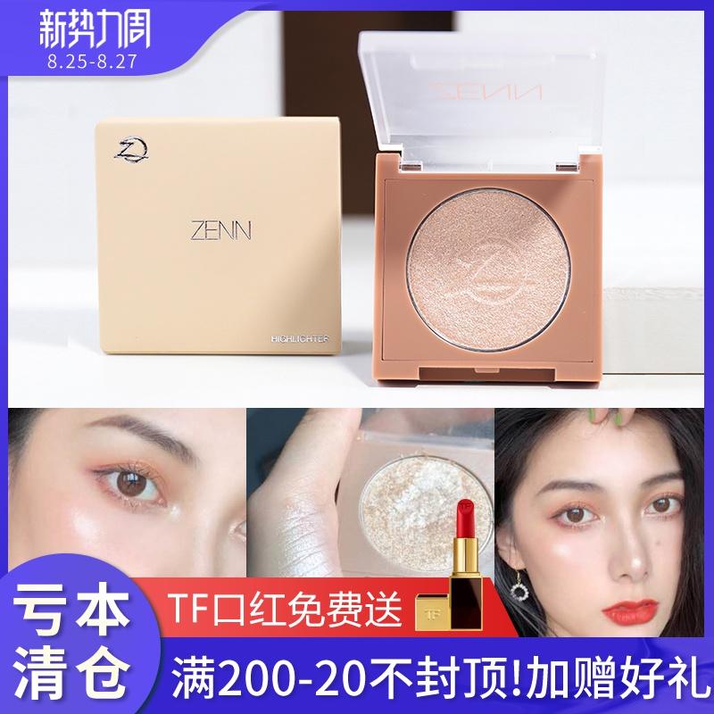 泰国zenn高光神仙钻石闪粉修容一体盘单色脸部提亮肤色珠光土豆泥