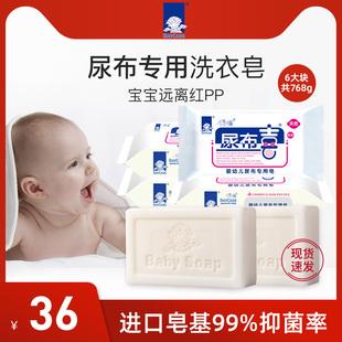 得琪婴儿尿布皂尿布喜婴儿专用洗尿布肥皂儿童宝宝洗衣皂抑菌去渍