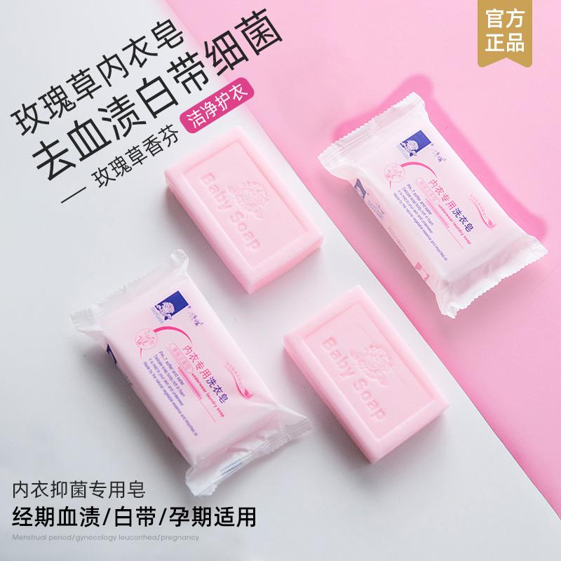 得琪内衣皂女士内裤专用抑菌去血渍祛异味洗衣皂去污亲肤肥皂