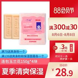 得琪 宝宝婴儿洗衣皂玉兰花150*4 婴儿洗衣皂肥皂BB皂