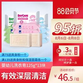 得琪婴儿洗衣皂婴幼儿新生宝宝洗尿布专用皂新生儿bb去污肥皂13块