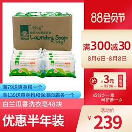 得琪婴儿洗衣皂儿童宝宝白兰瓜香型婴儿皂128g*48块整箱装