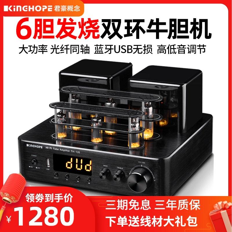 KingHopeAudioKH TH-126大功率发烧电子管胆机光纤同轴无损蓝牙HIFI功放机胆前级放大器