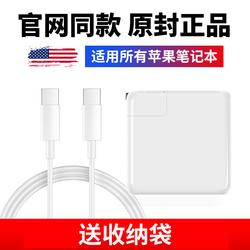 MacCity适用苹果电脑充电器Macbook笔记本mac Pro充电线Air适配器A1466头45W原装電源85/60W正品a1278/1502