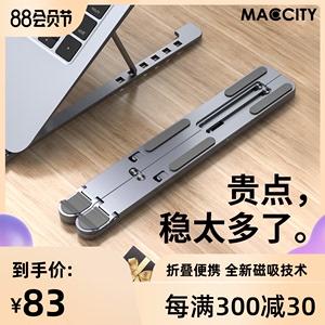 笔记本电脑支架托便携桌面增高底座悬空立式折叠升降苹果MacBook pro笔记本配件铝合金散热架子华为联想戴尔