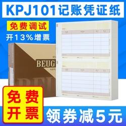 益格A4金额记账凭证KPJ101数外打印纸KPJ102财务会计档案表单同SKPJ101办公用品本凭证纸适用用友软件T3 T6