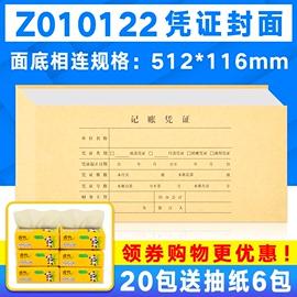 广友牛皮纸记账凭证封面封底Z010122财务会计凭证装订用品本凭证封皮适用于用友软件配套7.1凭证纸SL010106