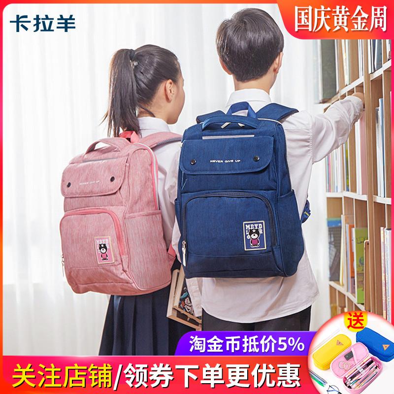 卡拉羊小学生男女孩4-56双肩背包11月08日最新优惠