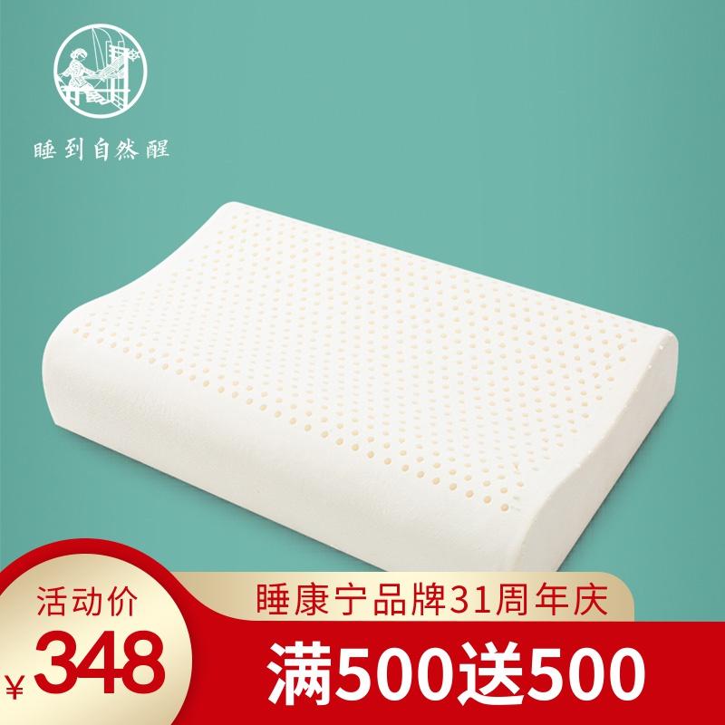 睡康宁波形乳胶枕头 成人单人高低颈椎记忆枕芯 橡胶护颈枕,可领取20元天猫优惠券