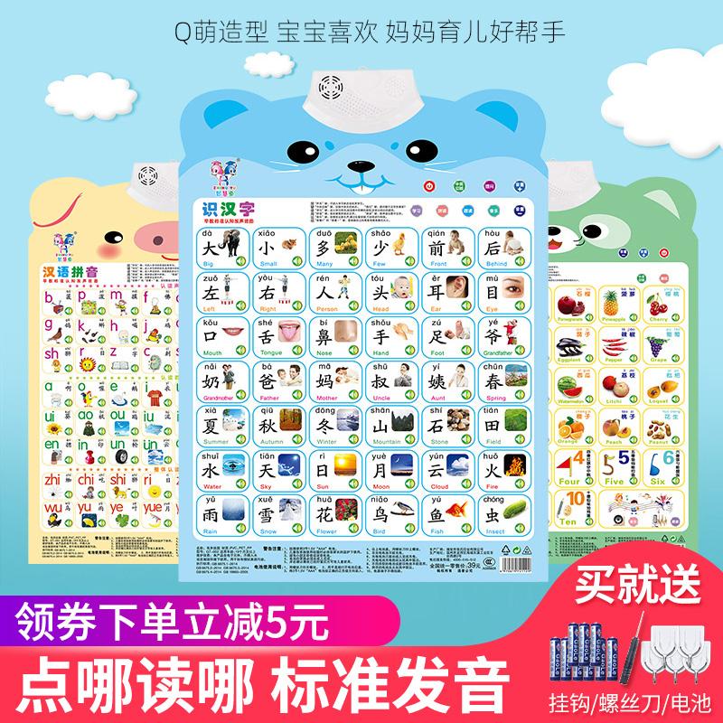 宝宝启蒙有声挂图发声儿童早教语音识字卡中英文点读玩具