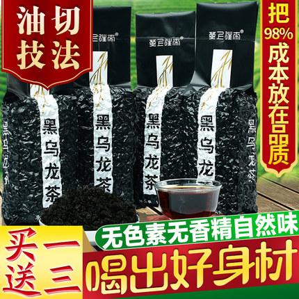 买1送3 黑乌龙茶 油切黑乌龙2018年新茶正品高山浓香型共500g茶叶