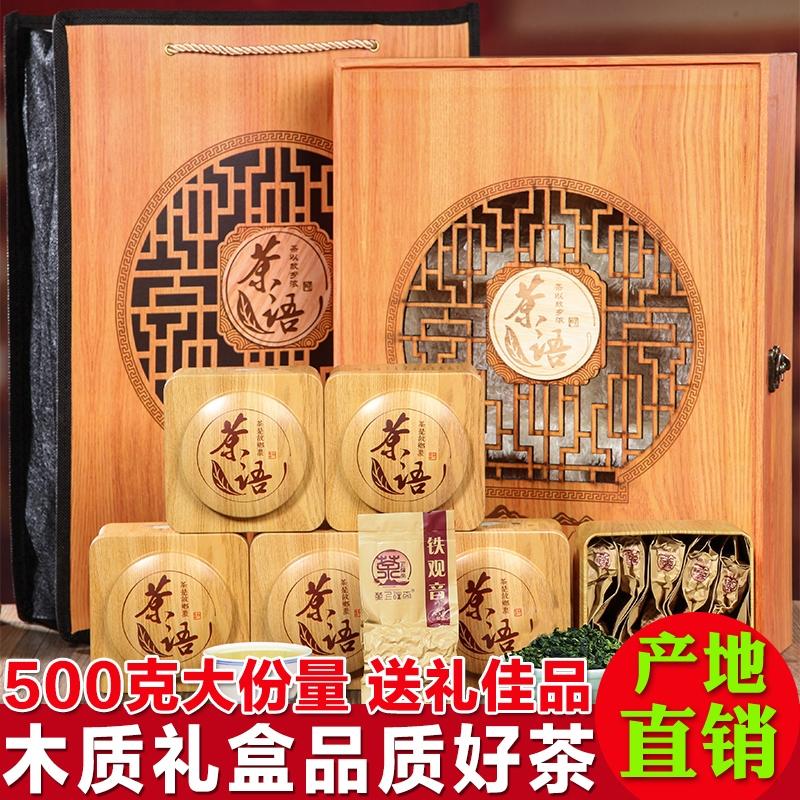 安溪铁观音礼盒装特级浓香型乌龙茶送礼佳品中秋节礼品2020新茶叶