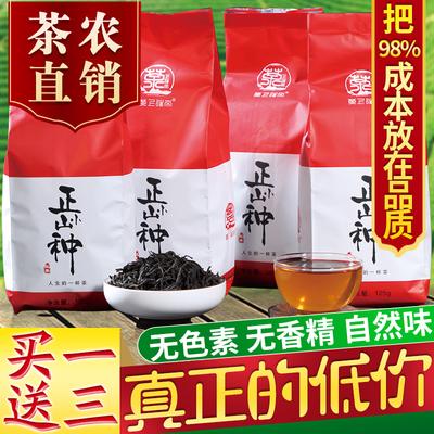 买1送3 正山小种红茶武夷山桐木关新茶浓香型散装袋装非特级茶叶