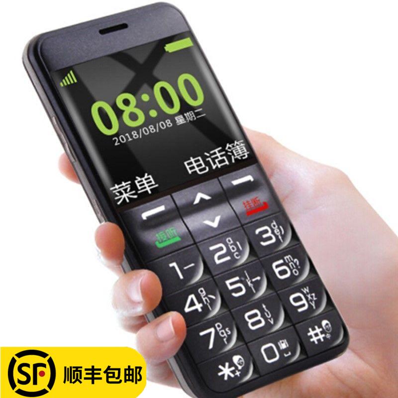移动大屏备用机正品直板按键老年人手机大字大声U288中兴ZTE
