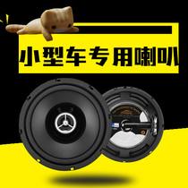 柏林之声汽车音响二手拆车改装中低音高音头无损安装车载喇叭套装