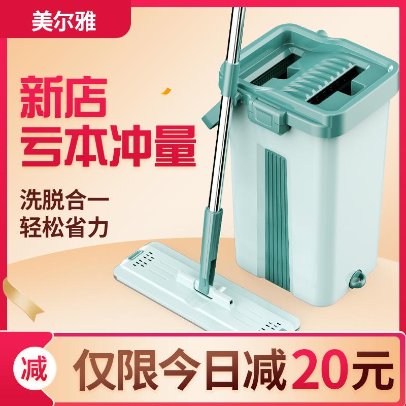 美尔雅免手洗拖把家用一拖净干湿两用拖布懒人地拖平板拖地神器