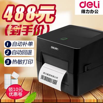 得力条码打印机DL-888E热敏标签纸不干胶贴纸邮政E邮宝跨境速卖通国际物流电子面单快递发货单二维码自动补打